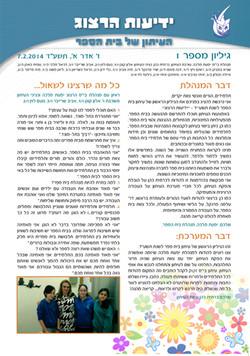 עיתון בית ספר דוגמא 7