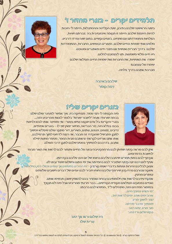 ספר מחזור - עמוד מורה ותלמידים דוגמא
