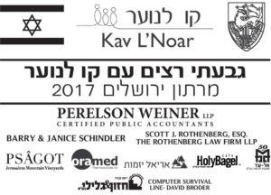 KAv L'Noar Marathon Team Sponsors