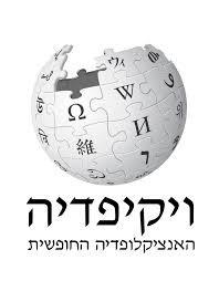 למה לקרוא בויקיפדיה אם אפשר לכתוב אותה?