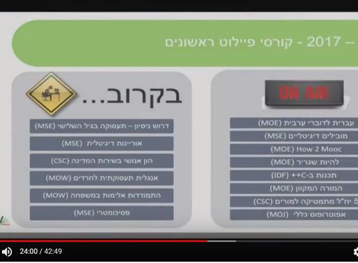 ישראל דיגיטלית- ראיון אופטימי