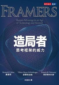 Framers-chinese.jpg
