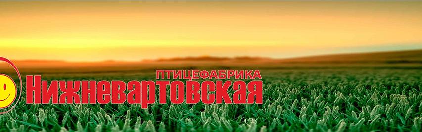 Птицефабрика Нижневартовская