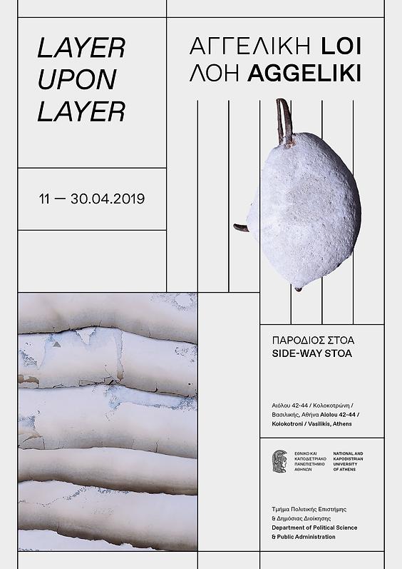 07_05_AL_LayerUponLayer Poster.png
