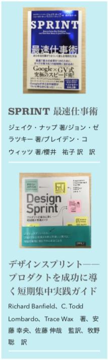 デザインスプリント02.png