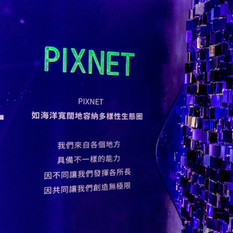 PIXNET 16週年生日慶