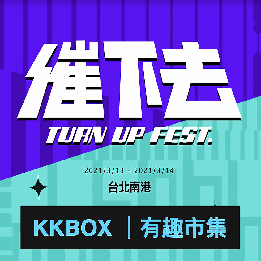 KKBOX 催下去音樂節 X 有趣市集