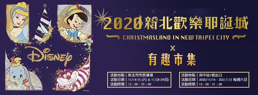 耶誕城Banner-01.png