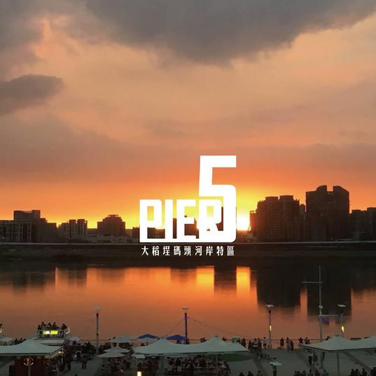 大稻埕碼頭 PIER5