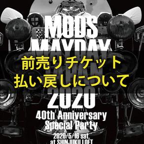 【前売りチケット払い戻しについて】MODS MAYDAY JAPAN 2020