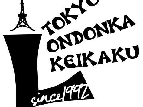 【MMJ 2019 出演者紹介~東京ロンドン化計画】