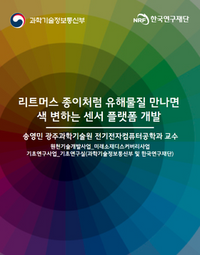 [NRF 국민체감형연구성과] Virus based colorimetric sensor