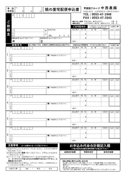 20申込書.png