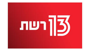 TV Channel 13 (Hebrew): The connection between cycling and addictions rehab - a rear view into Malkishua