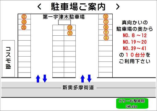 駐車場ご案内30.12.10画像.JPG