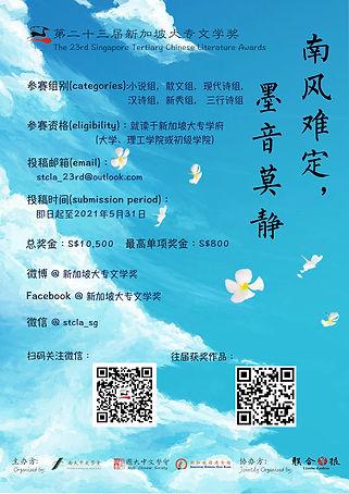 第23届大专文学奖 poster.jpeg