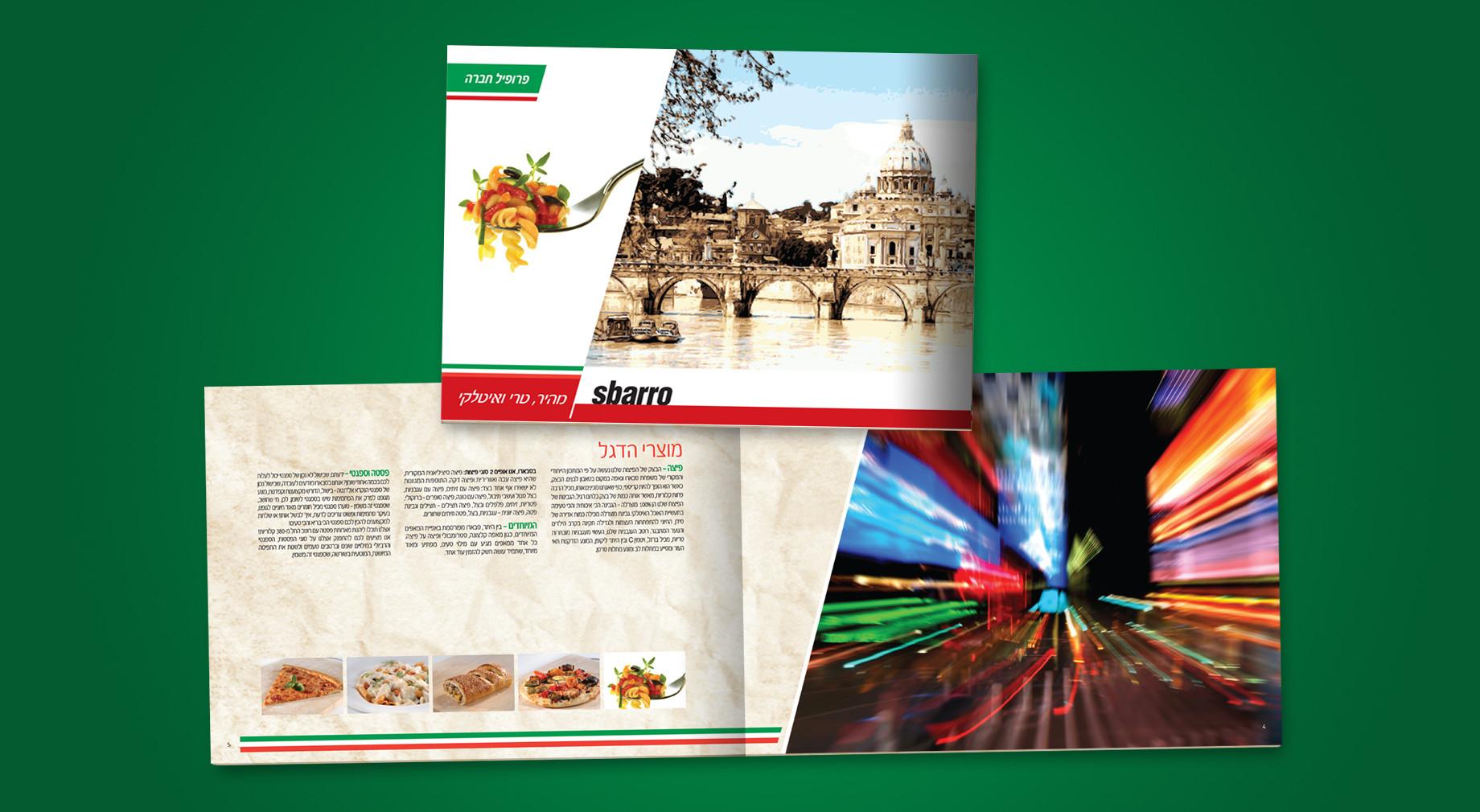 עיצוב חוברת פרופיל חברה לסבארו