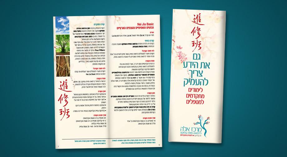 חוברת קורסים בנושא רפואה סינית עתיקה