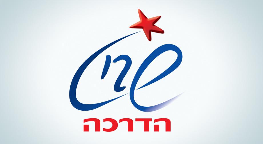 לוגו למרכז הדרכה