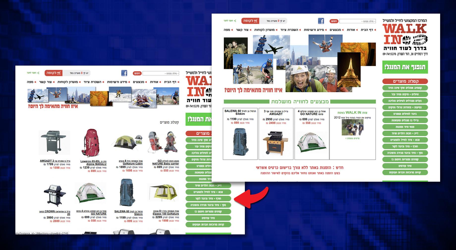 עיצוב אתר מכירות לרשת החנויות Walk In