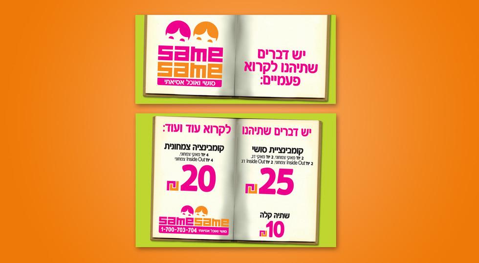 כותרת לעמדת מכירת מזון מהיר במתחם יריד הספרים בתל-אביב