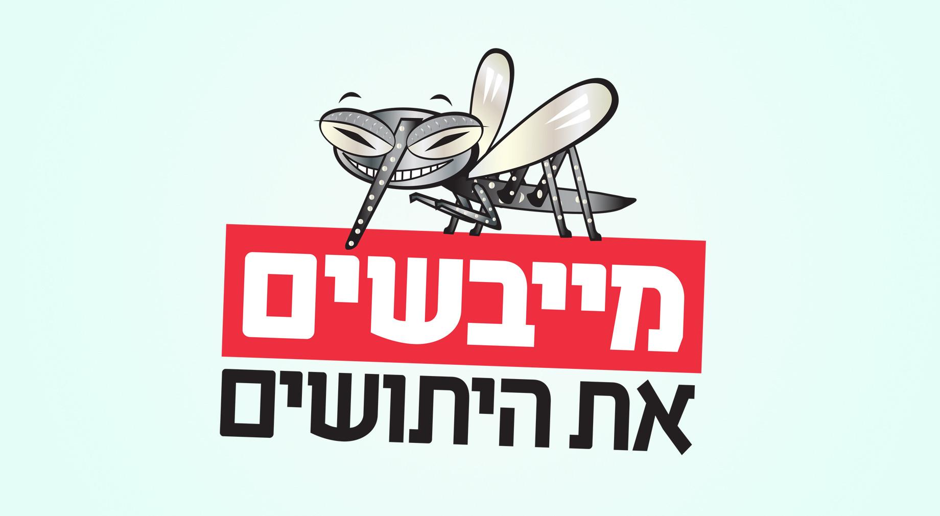 איור יתוש נמר אסייני לצורך קמפיין