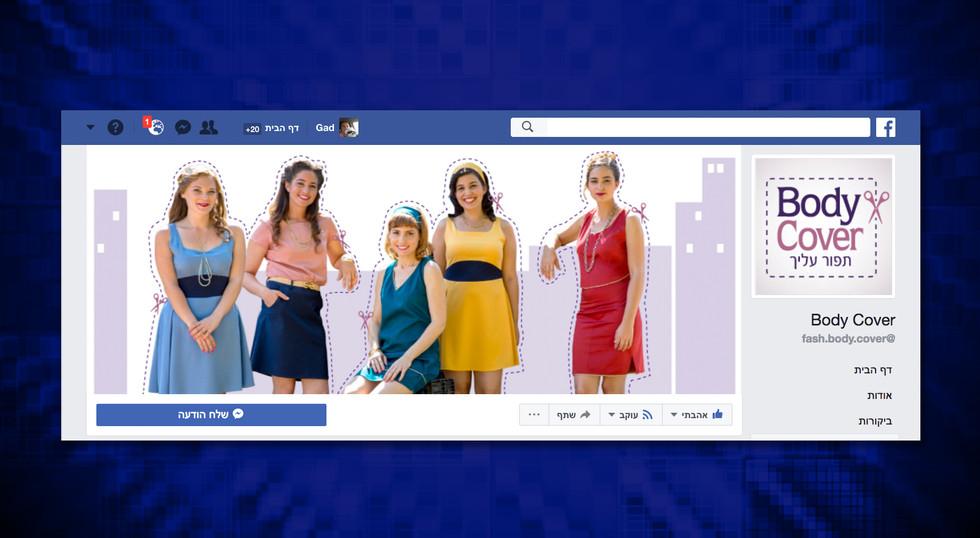 קאבר פייסבוק לסטודיו לעיצוב אופנה