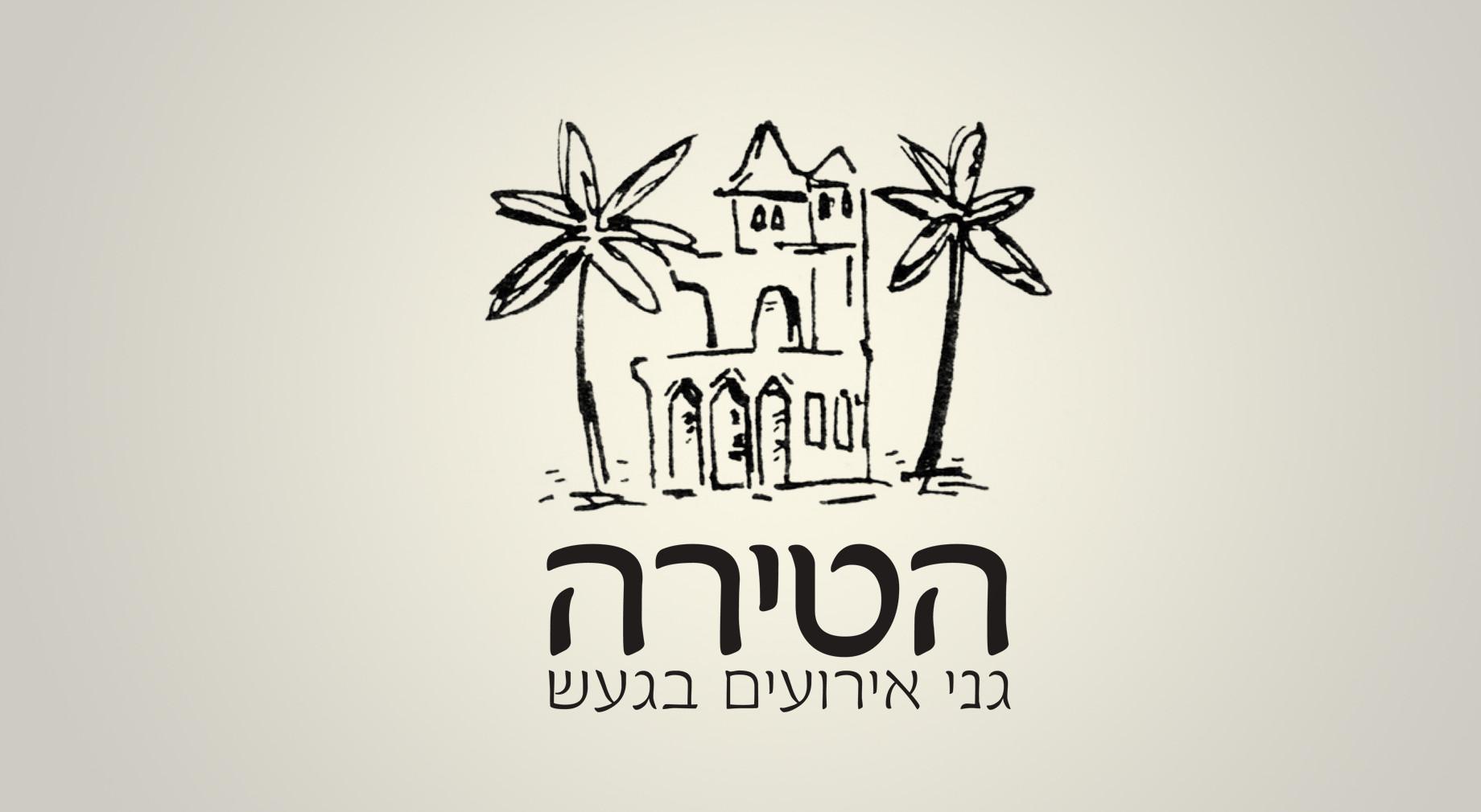 לוגו לגני אירועים בקיבוץ געש