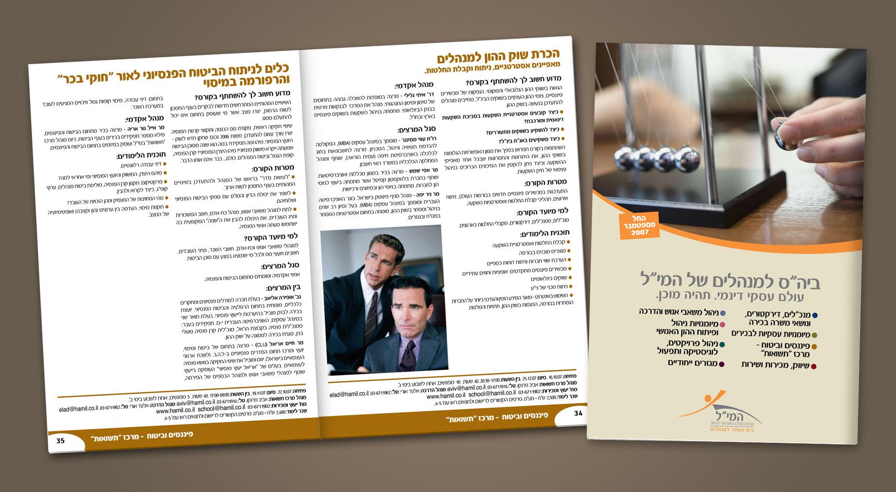 חוברת חוגים וקורסים ללימודי מנהלים