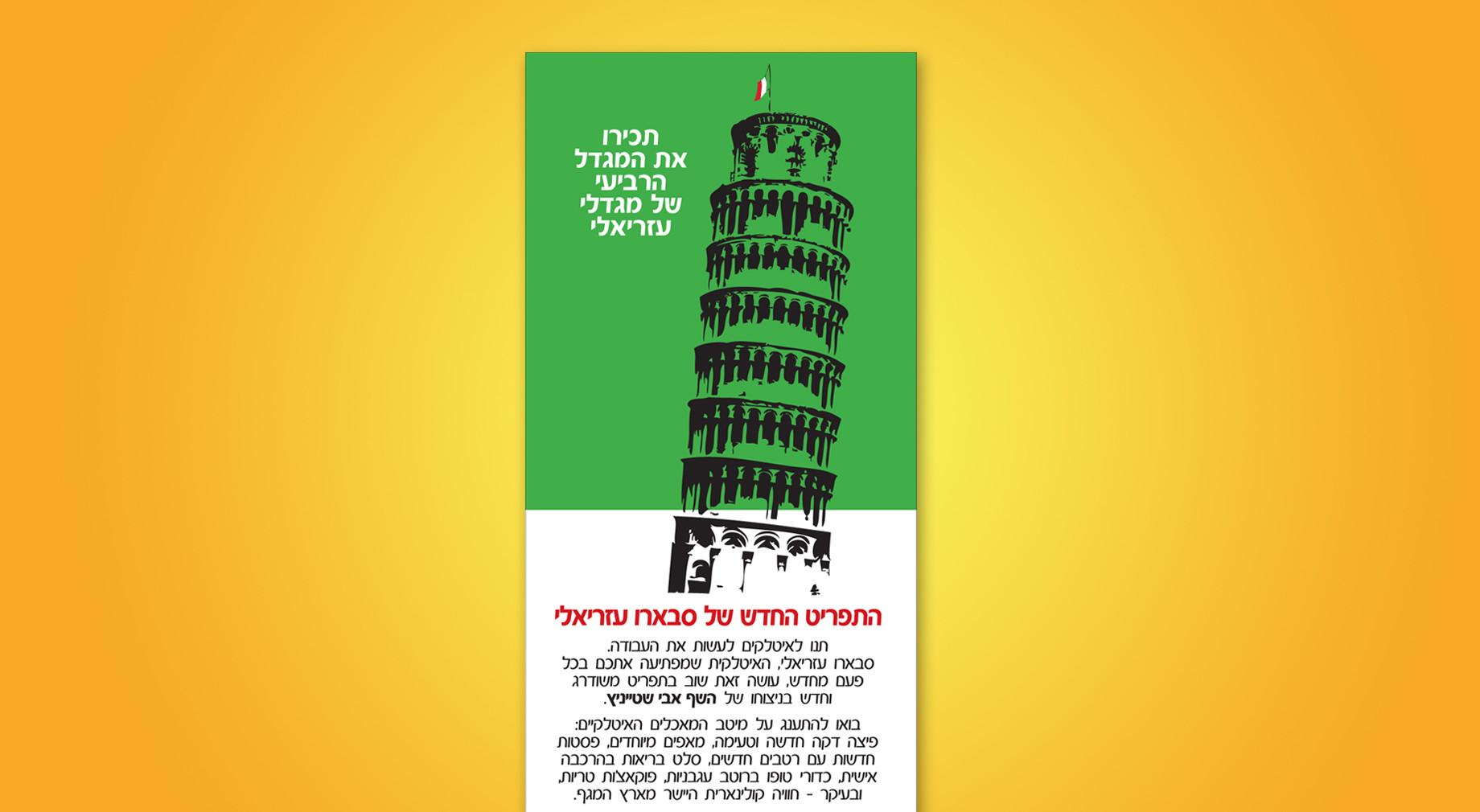 כותרת לרולאפ הפונה לקהל המגיע לקניון עזריאלי, תל-אביב