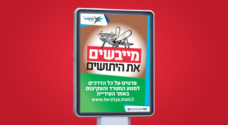 המצאת שם למהלך בנושא אזהרה מיתוש הנמר האסיאני