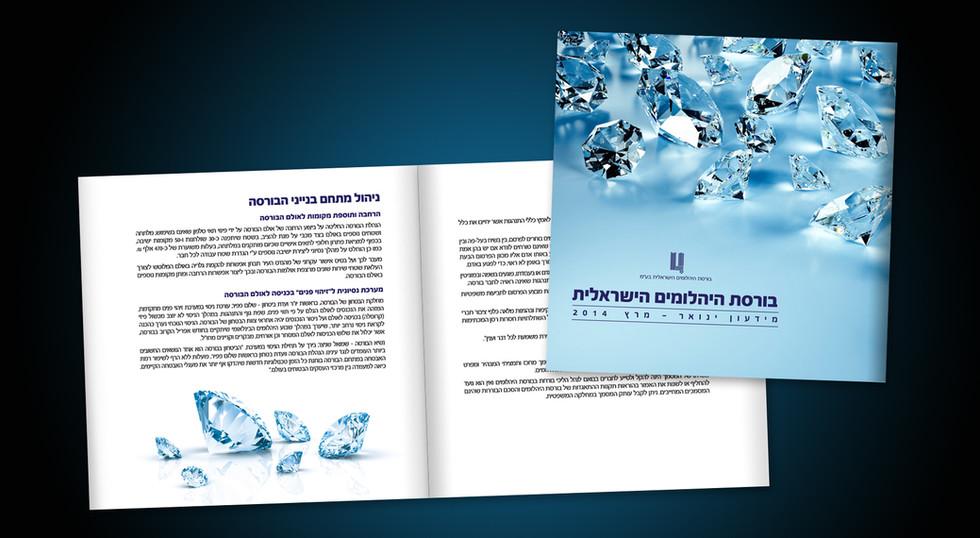 מידעון רבעוני של בורסת היהלומים הישראלית