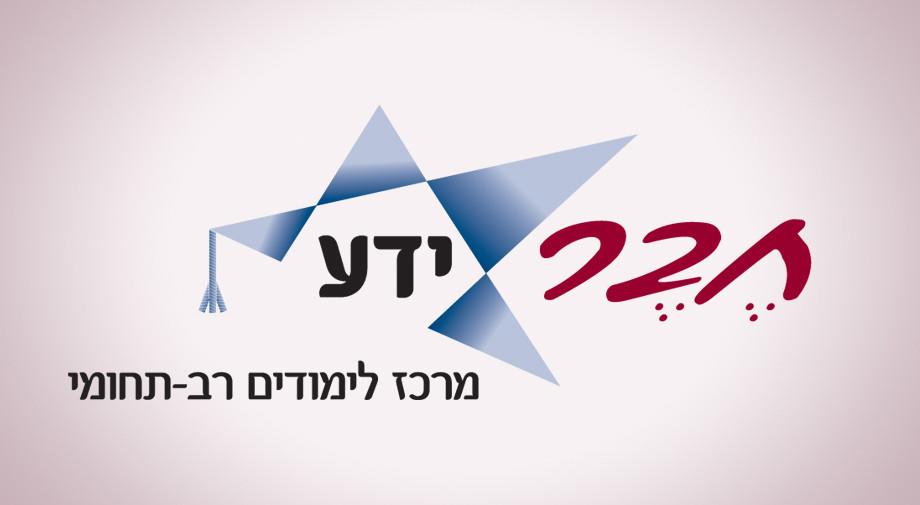 לוגו למרכז לימודים רב-תחומי של חבר