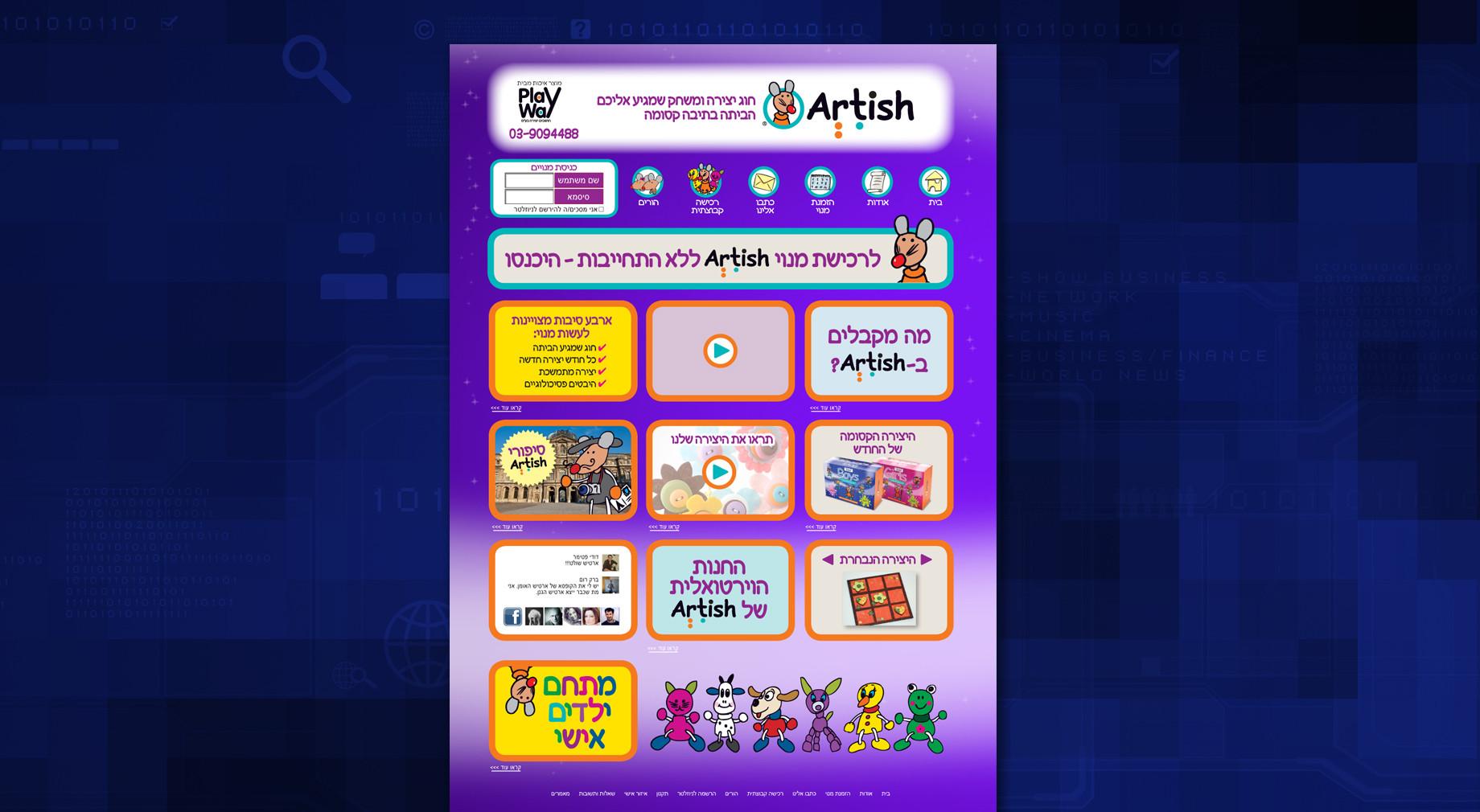עיצוב אתר לערכת היצירה של Artish