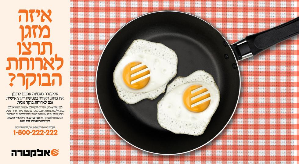 ארוחת בוקר לצד מזגן