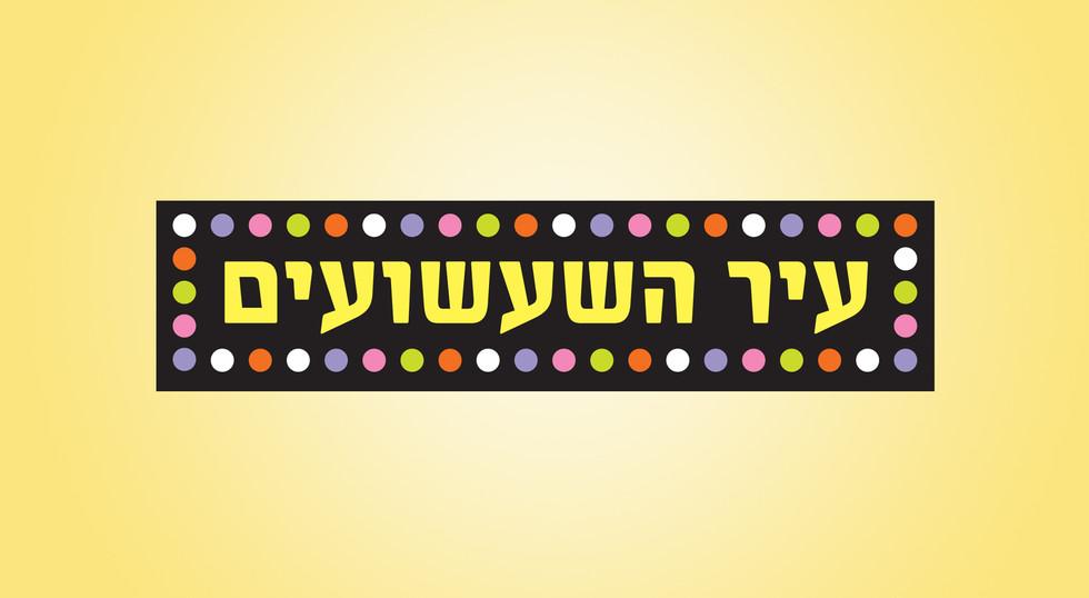 עיצוב לוגו לעיר השעשועים, המפעילה פארקי שעשועים