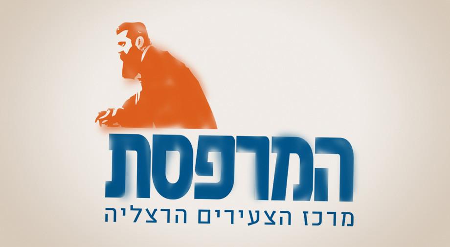 לוגו למרכז צעירים בהרצליה