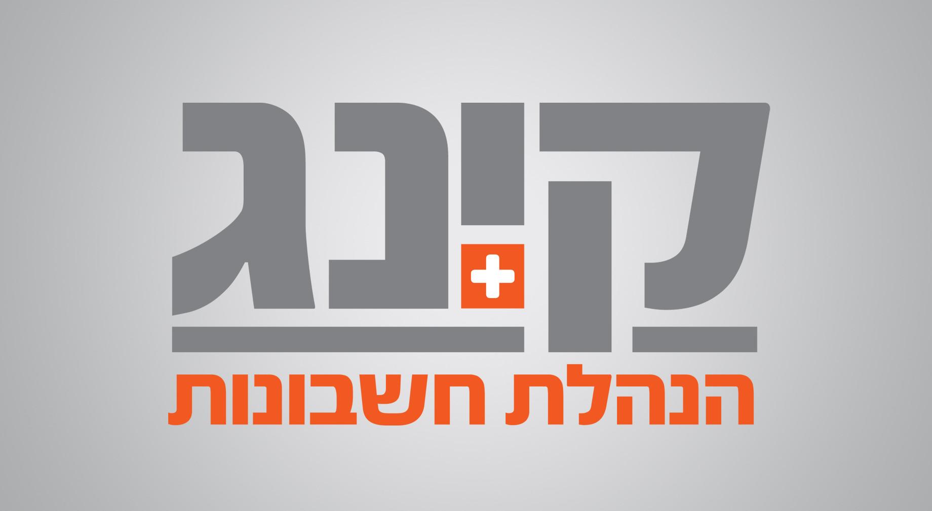 לוגו למשרד להנהלת חשבונות
