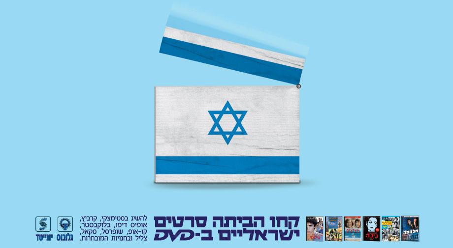 סרטים ישראלים ב-DVD