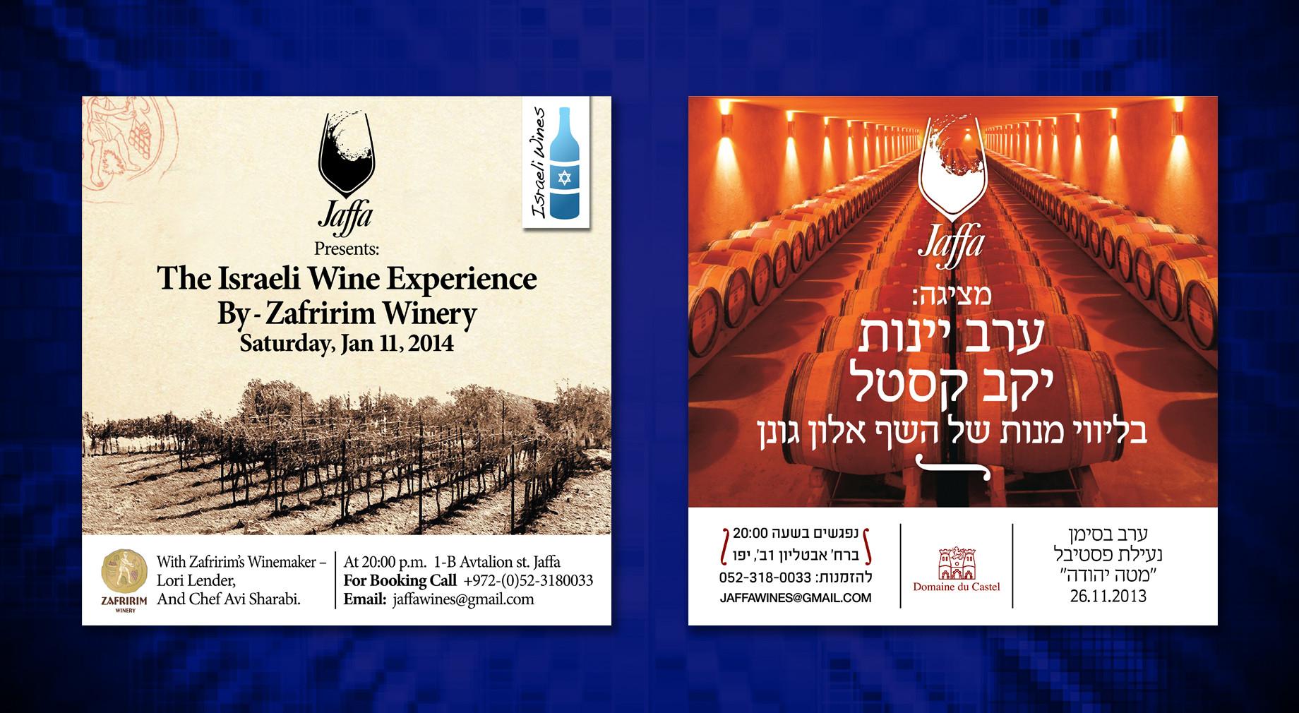 שני פרסומי הזמנה לערבי יין בפייסבוק