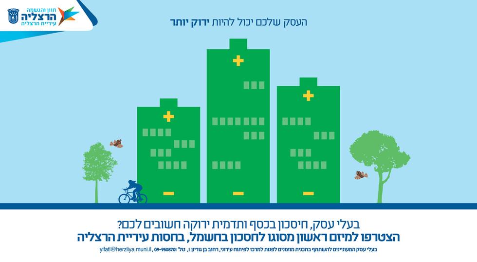 מיזם ירוק לעסקים לחסכון בחשמל