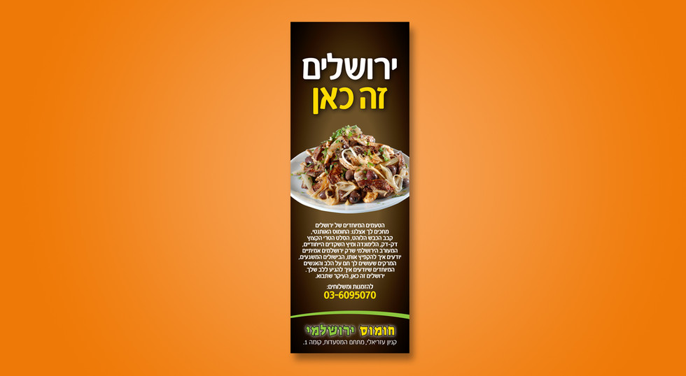 כותרת לרולאפ למטעמים של חומוס ירושלמי, בקניון עזריאלי תל-אביב