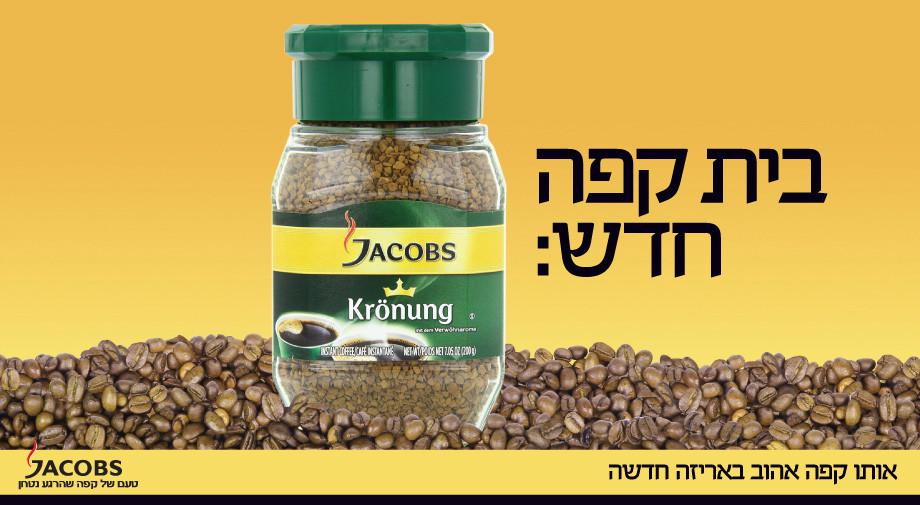 פרסום אריזה חדשה של קפה Jacobs