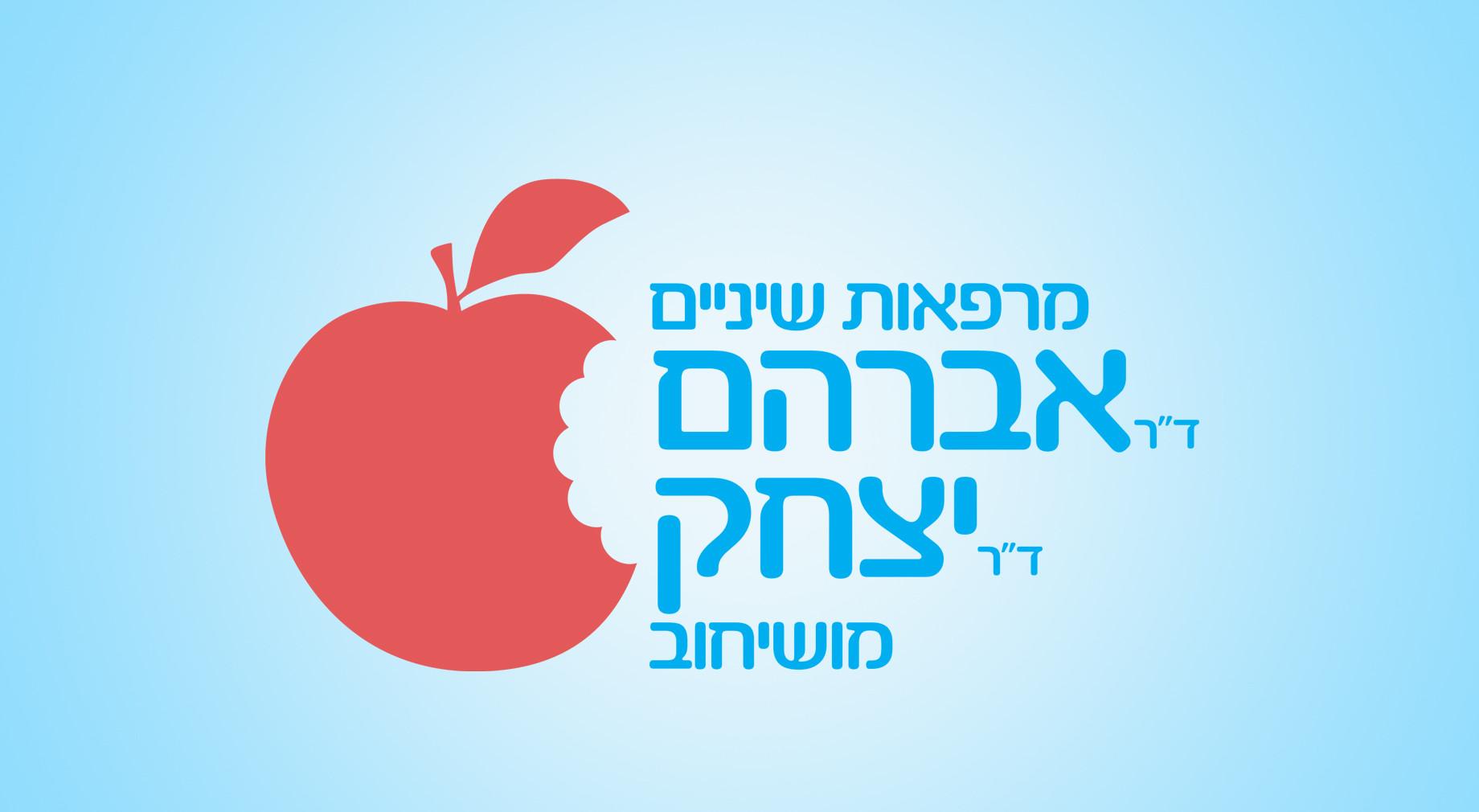 לוגו לרשת מרפאות שיניים