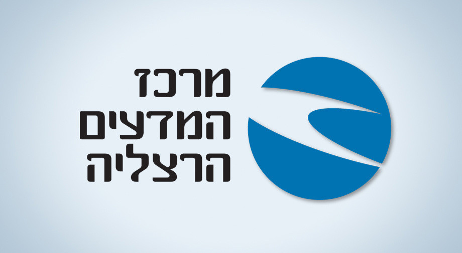 לוגו למרכז המדעים הרצליה