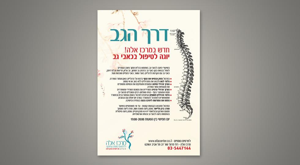 עיצוב פלייר בנושא תירגול בכאבי גב