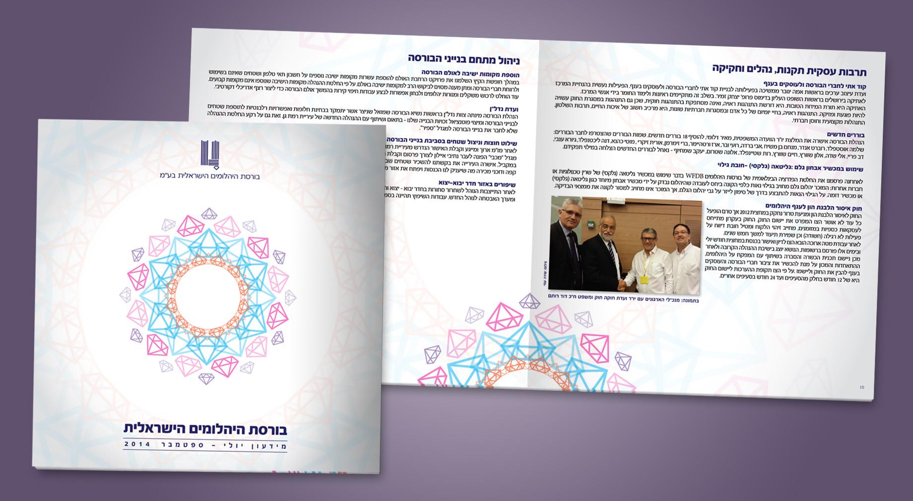 עיצוב מידעון רבעוני לבורסת היהלומים הישראלית