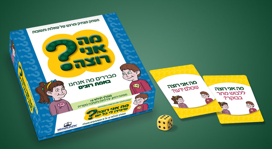 עיצוב משחק קופסא לילדים