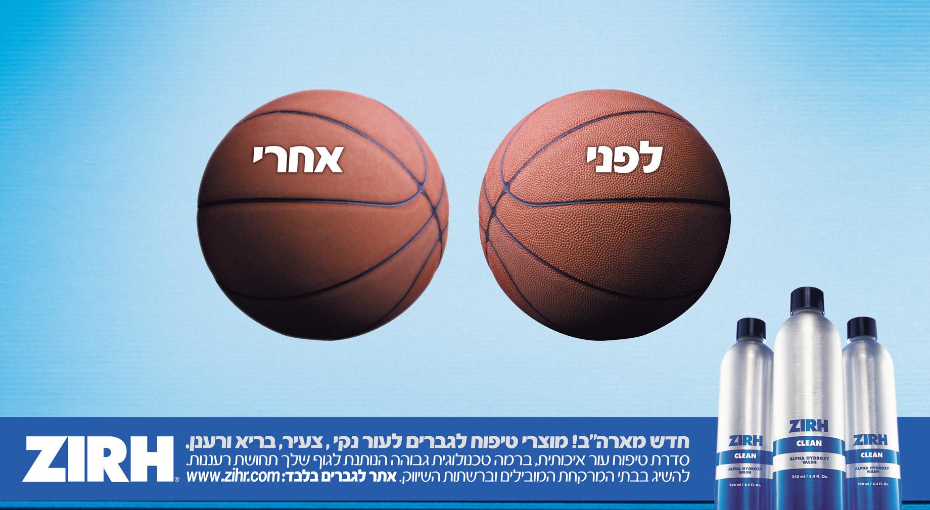 מוצרי טיפוח לגברים - במגזין כדורסל