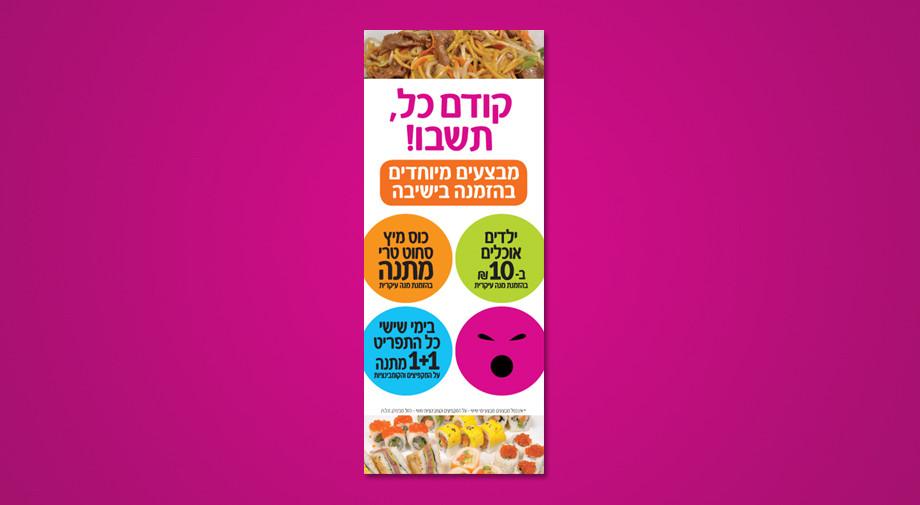 מסעדת סבארו בקניון עזריאלי תל-אביב, השיקה מנת בריאות חדשה - כדורי טופו ברוטב עגבניות. הכותרת נשענת על ההמלצה המוכרת של הרופאים הקונבנציונאליים בנושא טיפול תרופתי בכדורים. קופירייטינג:גד פוליטי   עיצוב גרפי:גד פוליטי   משרד:GAD POLITI   לקוח:סבארו